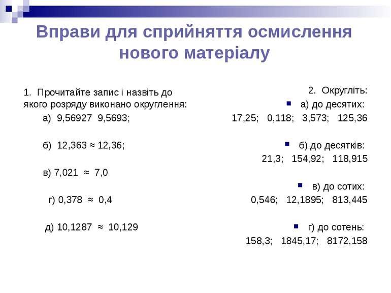 1. Прочитайте запис і назвіть до якого розряду виконано округлення: а) 9,5692...