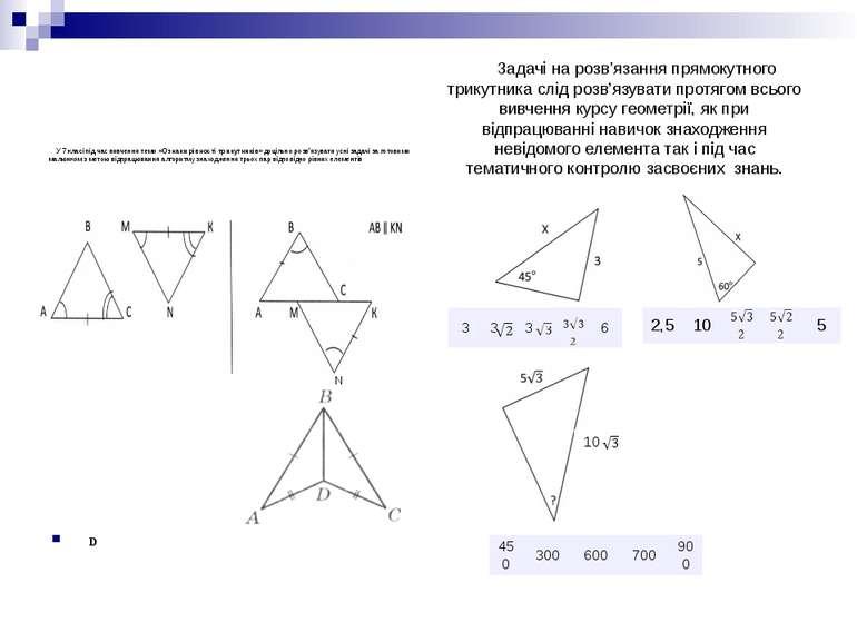 У 7 класі під час вивчення теми «Ознаки рівності трикутників» доцільно ро...