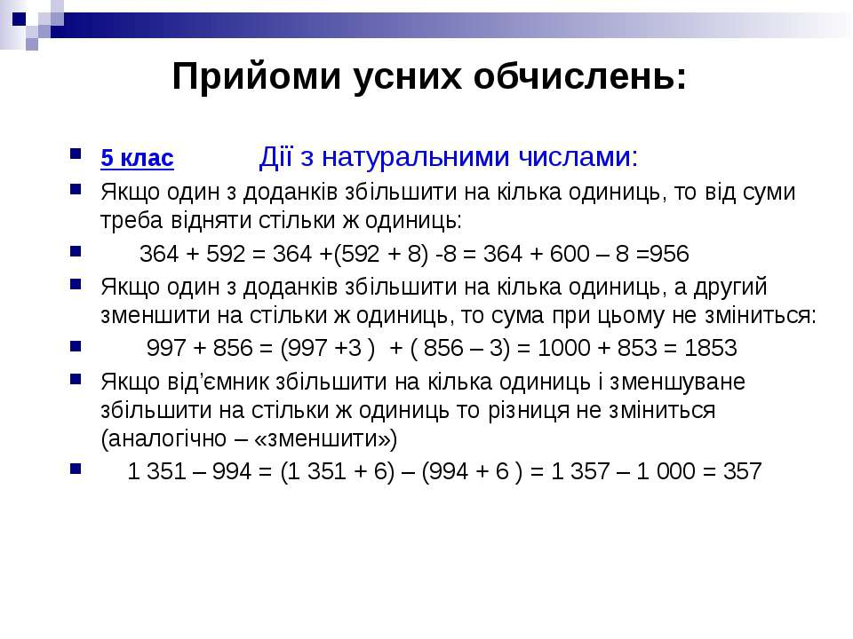 5 клас Дії з натуральними числами: Якщо один з доданків збільшити на кілька о...