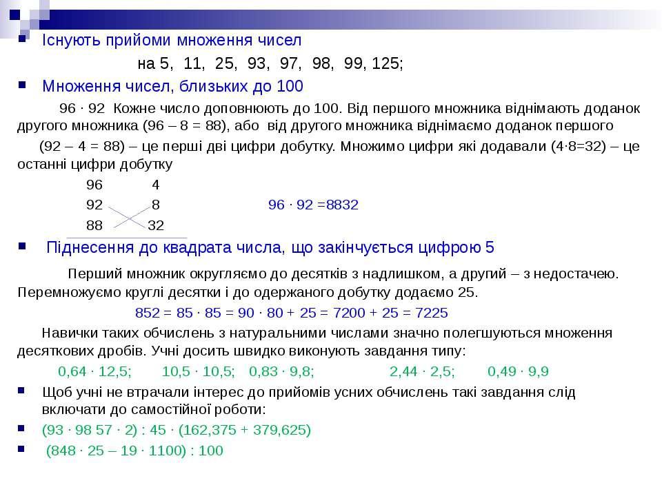 Існують прийоми множення чисел на 5, 11, 25, 93, 97, 98, 99, 125; Множення чи...