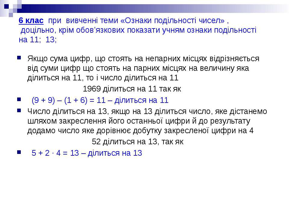 6 клас при вивченні теми «Ознаки подільності чисел» , доцільно, крім обов'язк...