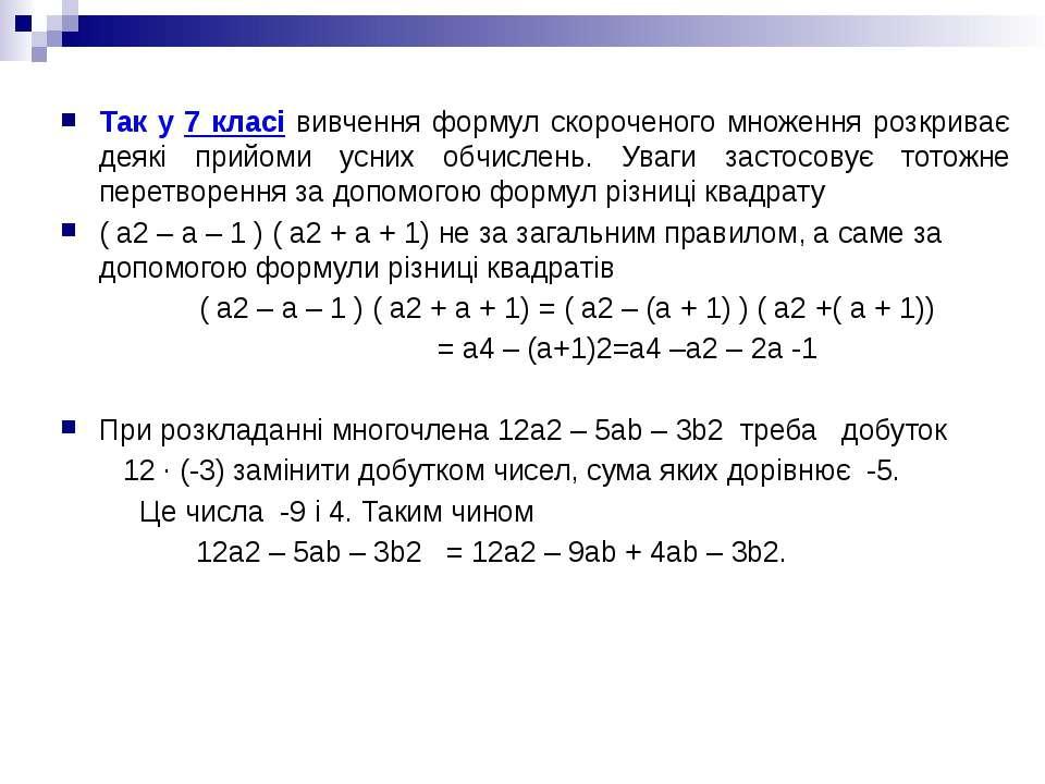 Так у 7 класі вивчення формул скороченого множення розкриває деякі прийоми ус...