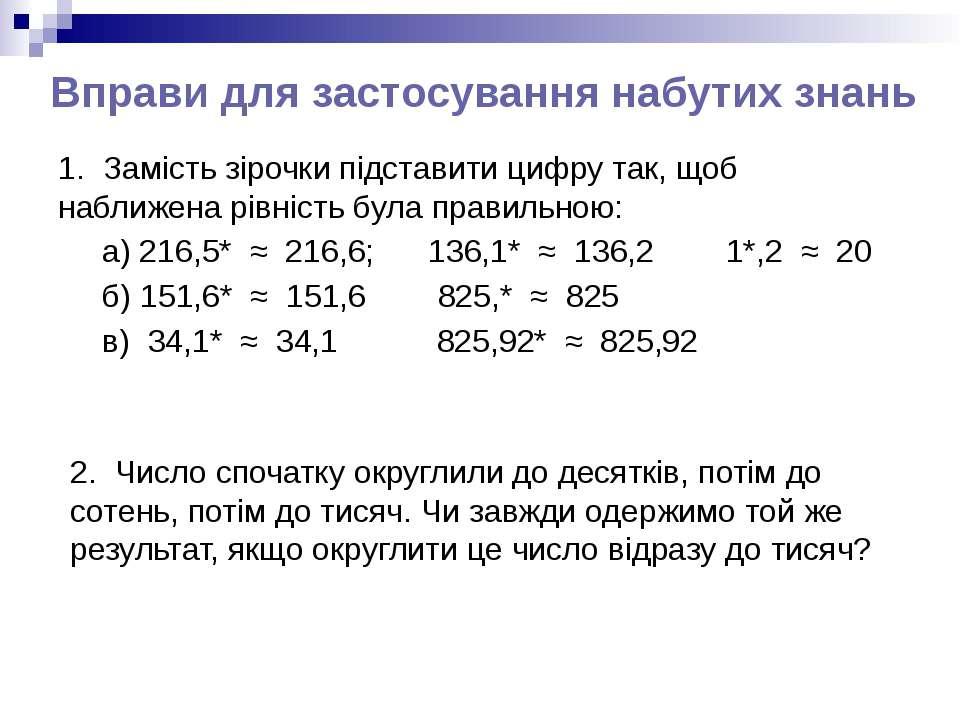 1. Замість зірочки підставити цифру так, щоб наближена рівність була правильн...