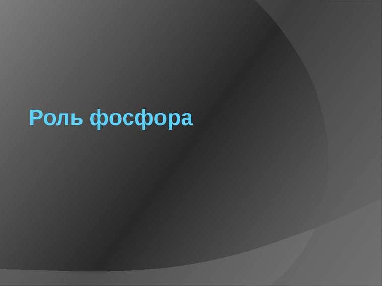 Роль фосфора