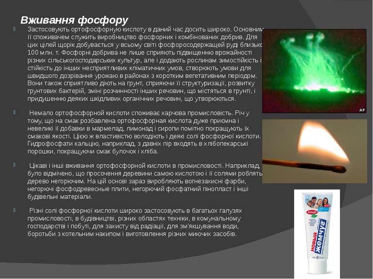 Вживання фосфору Застосовують ортофосфорную кислоту в даний час досить широко...