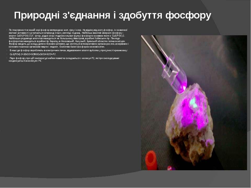 Природні з'єднання і здобуття фосфору По поширеності в земній корі фосфор вип...