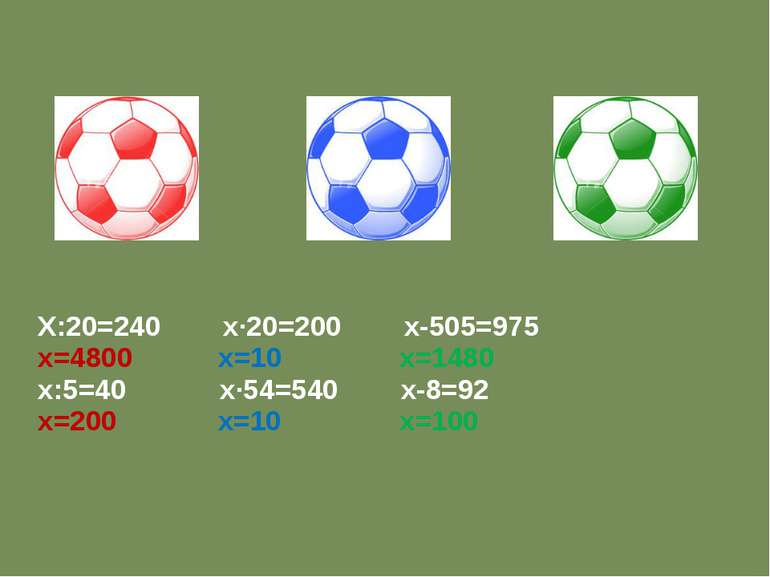 Х:20=240 х∙20=200 х-505=975 х=4800 х=10 х=1480 х:5=40 х∙54=540 х-8=92 х=200 х...