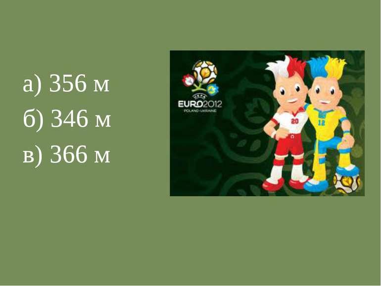 а) 356 м б) 346 м в) 366 м
