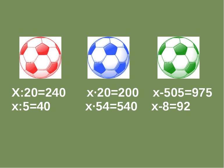 Х:20=240 х∙20=200 х-505=975 х:5=40 х∙54=540 х-8=92