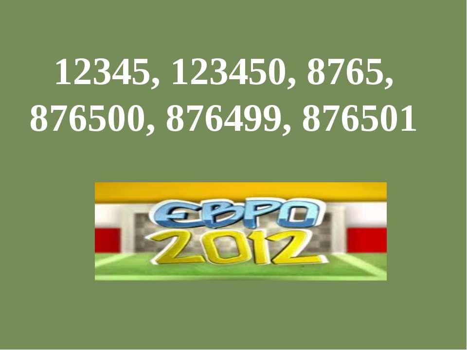 12345, 123450, 8765, 876500, 876499, 876501
