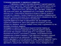 Співпраця художника та художнього редактора У оформленні видання ключовою фіг...