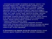 – неперіодичні (монографія; автореферат дисертації; препринт; тези доповідей ...