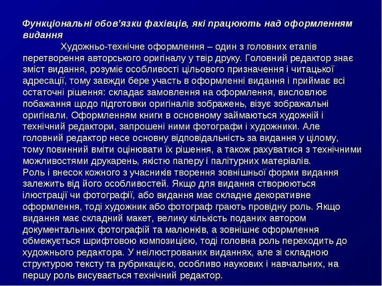 Функціональні обов'язки фахівців, які працюють над оформленням видання Художн...