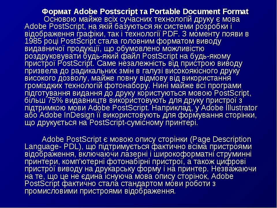 Формат Adobe Postscript та Portable Document Format Основою майже всіх сучасн...