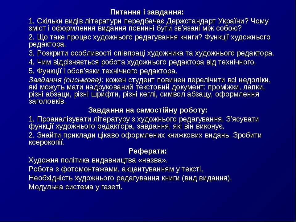 Питання і завдання: 1. Скільки видів літератури передбачає Держстандарт Украї...
