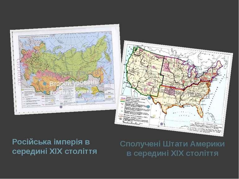 Російська імперія в середині XIX століття Сполучені Штати Америки в середині ...