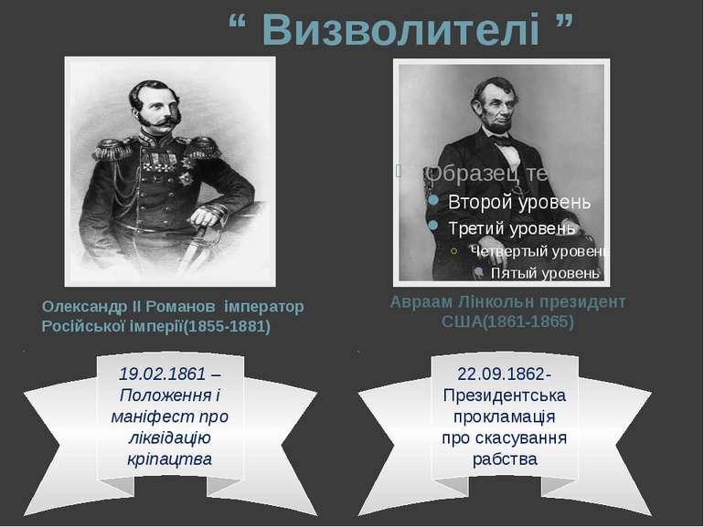 22.09.1862- Президентська прокламація про скасування рабства 19.02.1861 – Пол...