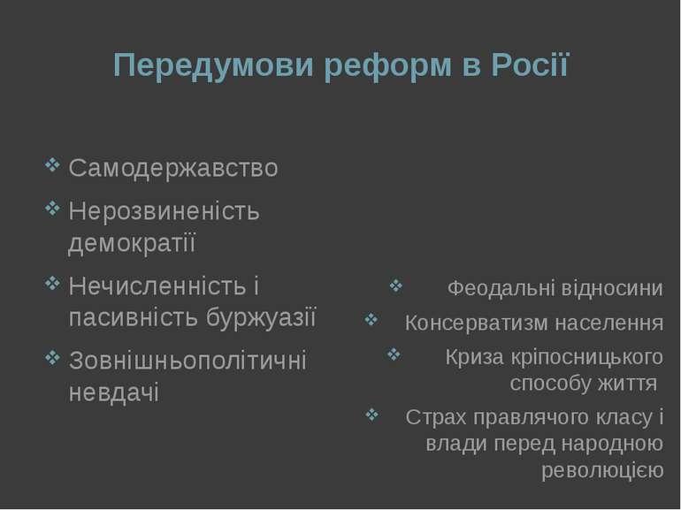 Передумови реформ в Росії Самодержавство Нерозвиненість демократії Нечисленні...