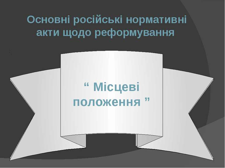 Маніфест Олександра II Положення про селян,що виходять із селянської залежнос...