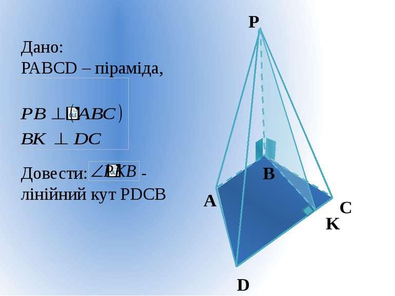 A B C D P K Дано: РАВСD – піраміда, Довести: - лінійний кут РDСВ