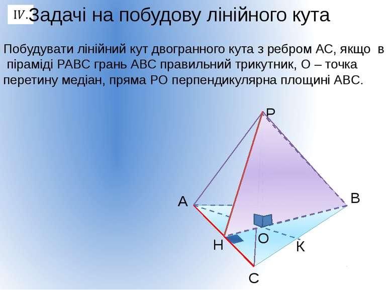 Побудувати лінійний кут двогранного кута з ребром АС, якщо в піраміді РАВС гр...