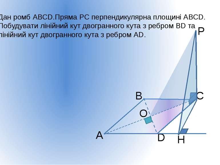 Дан ромб АВСD.Пряма РС перпендикулярна площині АВСD. Побудувати лінійний кут ...