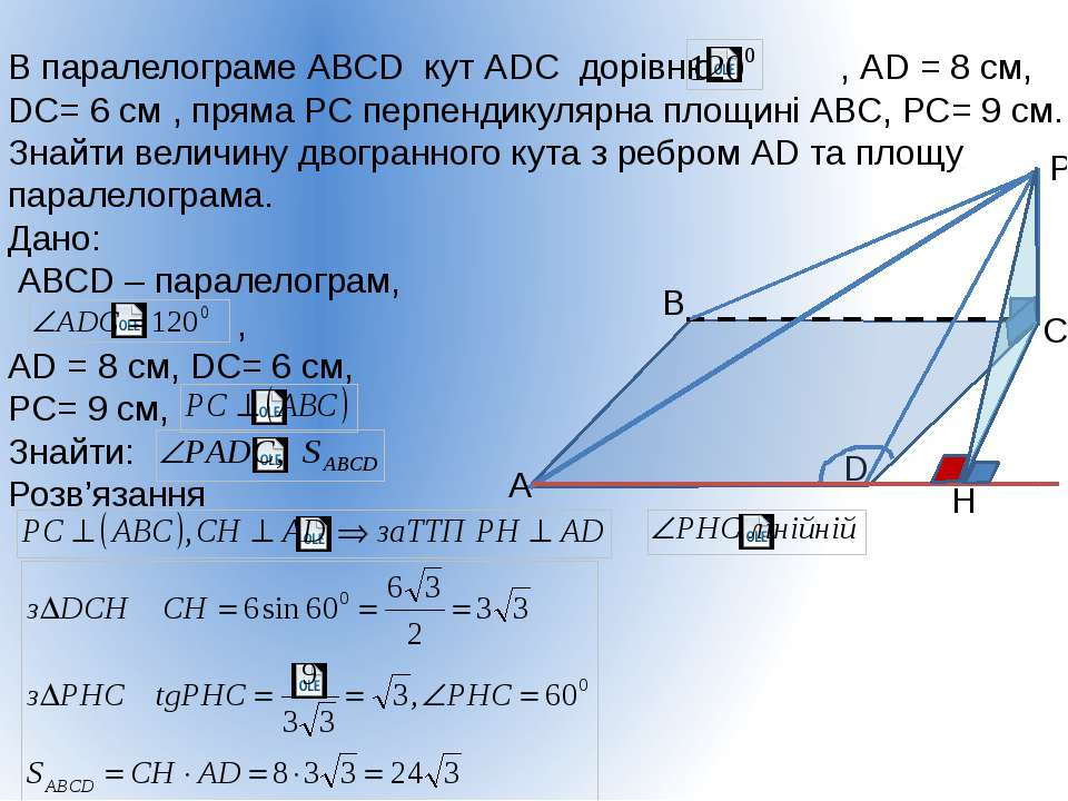 В паралелограме АВСD кут АDС дорівнює , АD = 8 см, DС= 6 см , пряма РС перпен...