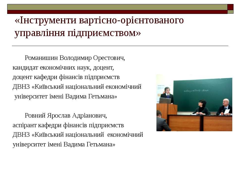 «Інструменти вартісно-орієнтованого управління підприємством» Романишин Волод...