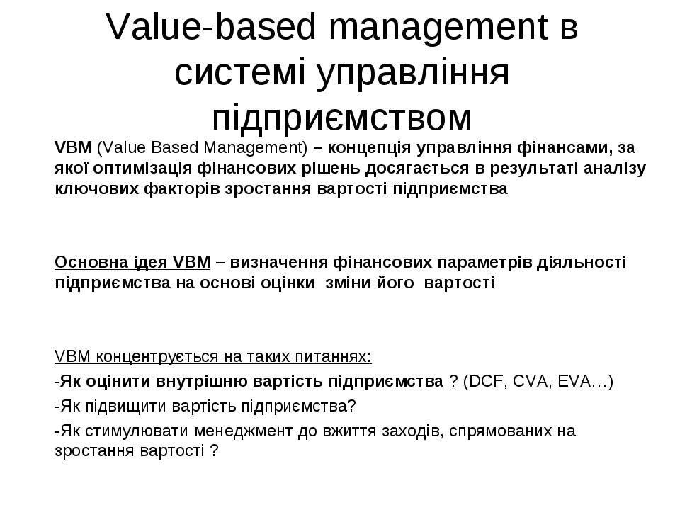 Value-based management в системі управління підприємством VBM (Value Based Ma...