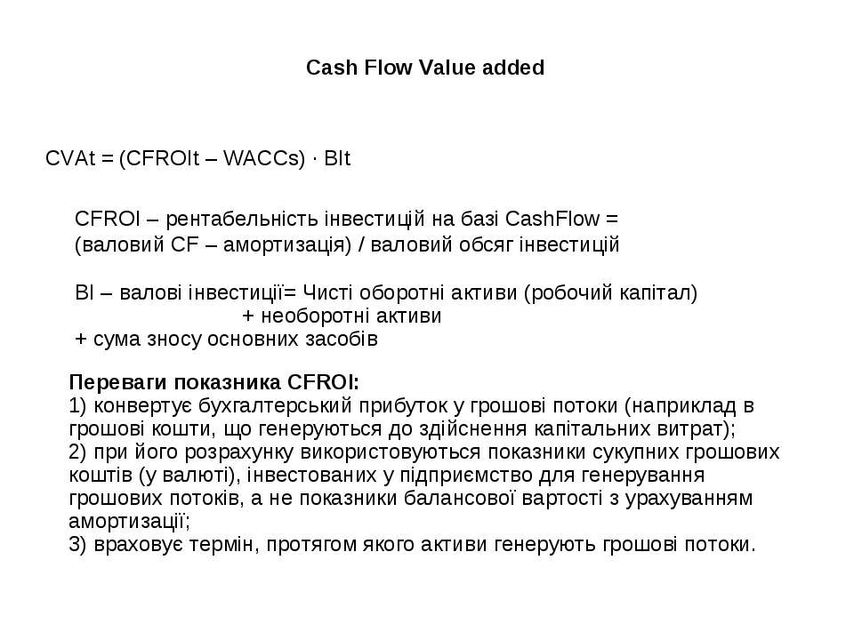 Cash Flow Value added CVAt = (CFROIt – WACCs) ∙ BIt CFROI – рентабельність ін...