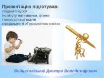 Презентацію підготував: студент II курсу Інституту математики, фізики і техно...