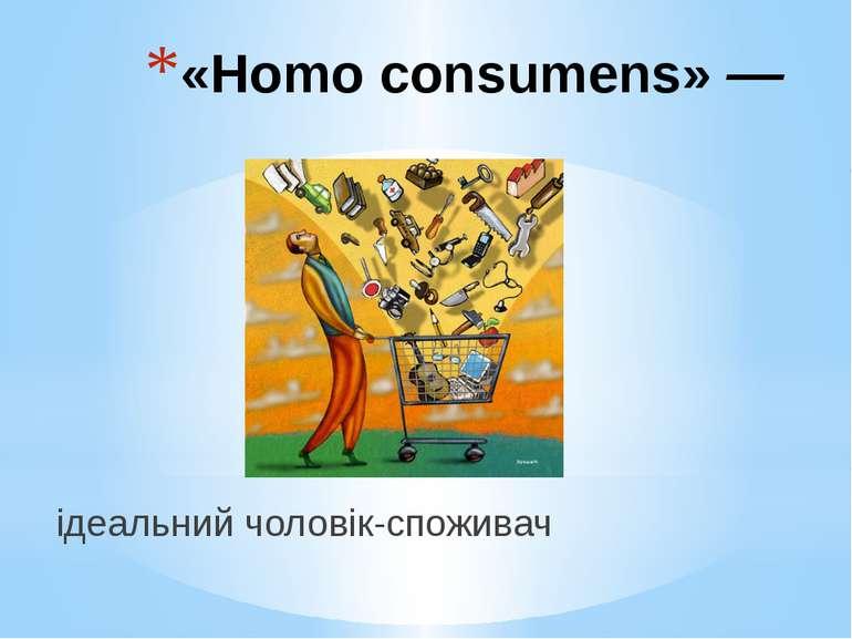 «Homo consumens» ― ідеальний чоловік-споживач