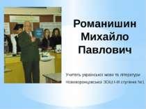 Романишин Михайло Павлович Учитель української мови та літератури Нововоронцо...