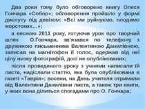 Два роки тому було обговорено книгу Олеся Гончара «Собор»; обговорення пройшл...