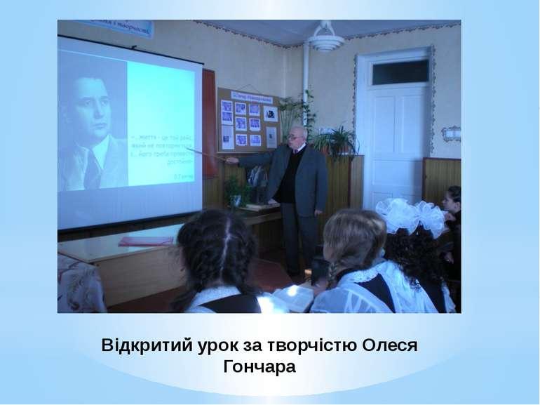 Відкритий урок за творчістю Олеся Гончара