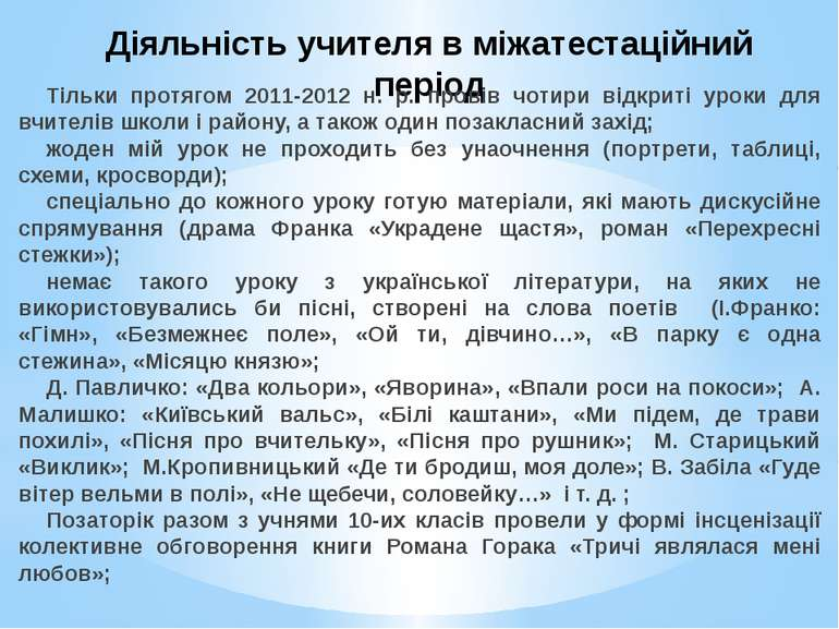Діяльність учителя в міжатестаційний період Тільки протягом 2011-2012 н. р. п...