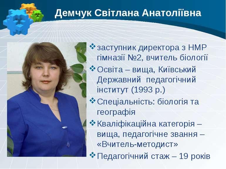 Демчук Світлана Анатоліївна заступник директора з НМР гімназії №2, вчитель бі...
