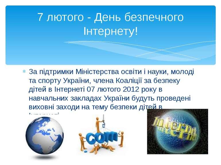 За підтримки Міністерства освіти і науки, молоді та спорту України, члена Коа...