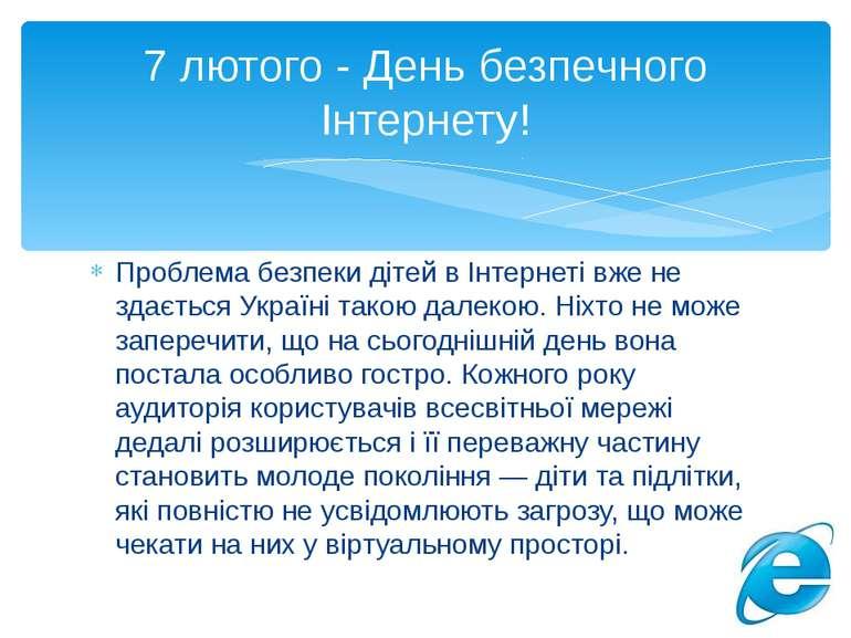 Проблема безпеки дітей в Інтернеті вже не здається Україні такою далекою. Ніх...
