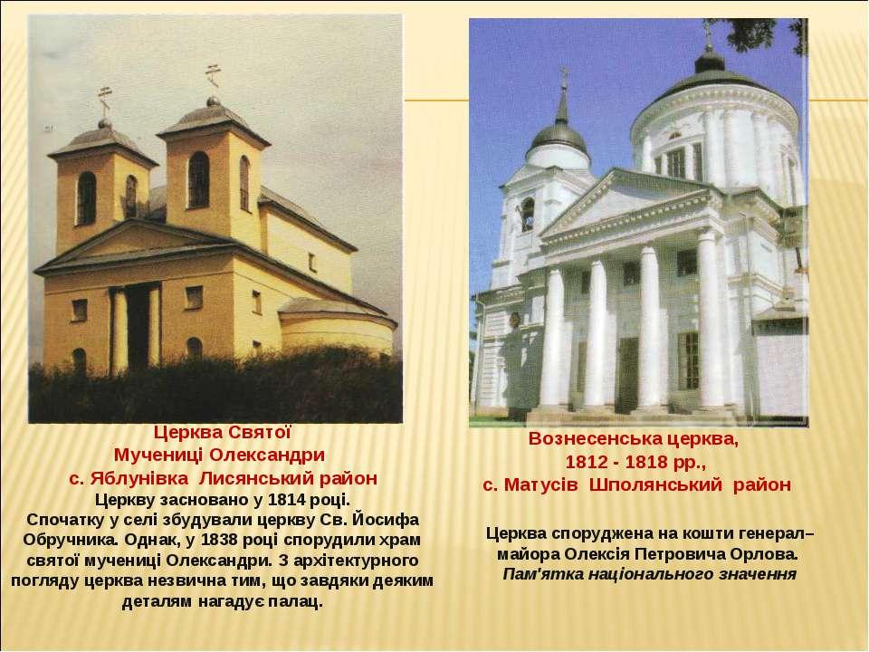 Церква Святої Мучениці Олександри с. Яблунівка Лисянський район Церкву заснов...