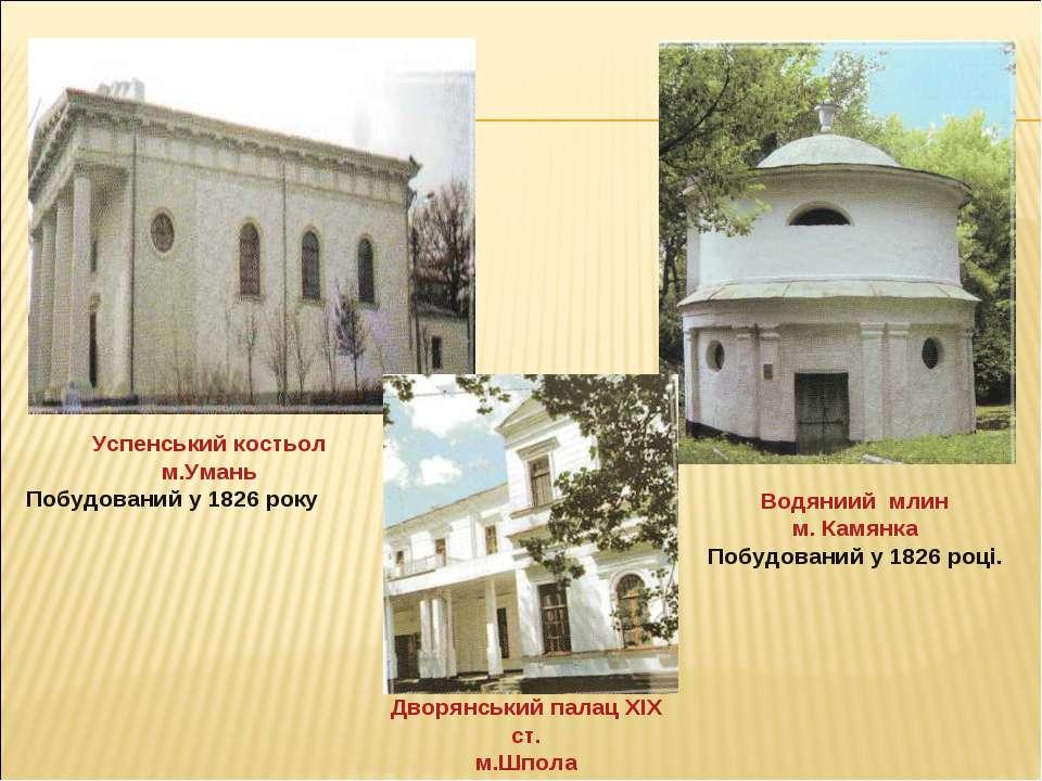 Успенський костьол м.Умань Побудований у 1826 року Водяниий млин м. Камянка П...