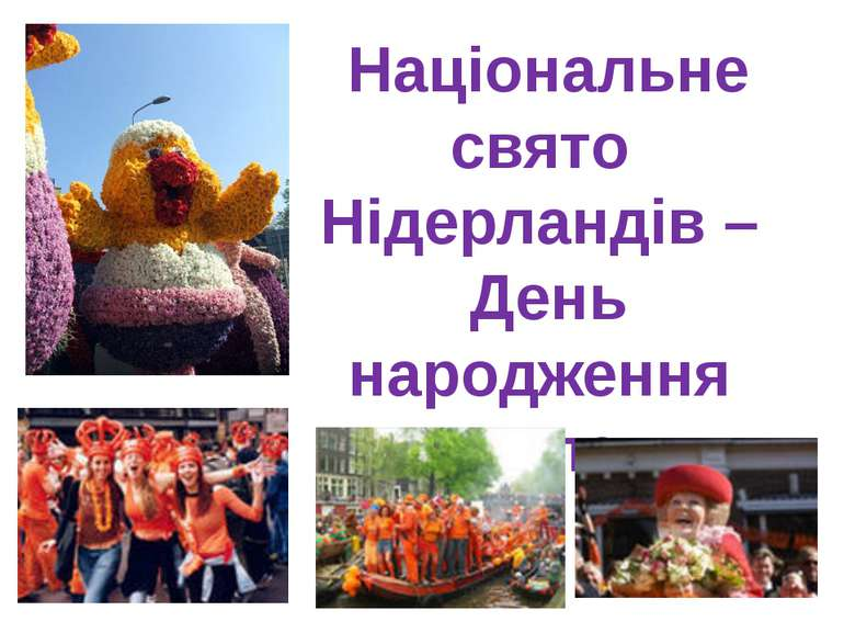 Національне свято Нідерландів – День народження королеви