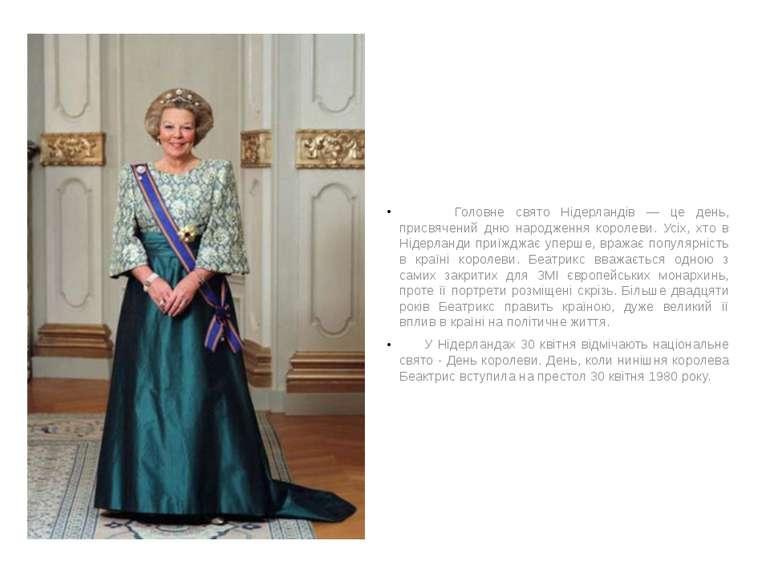 Головне свято Нідерландів — це день, присвячений дню народження королеви. Усі...