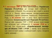 Підготовка Акту злуки 7 листопада 1917 р. була проголошена Українська Народн...
