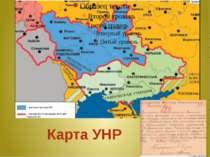 Карта УНР