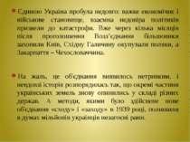 Єдиною Україна пробула недовго: важке економічне і військове становище, взаєм...
