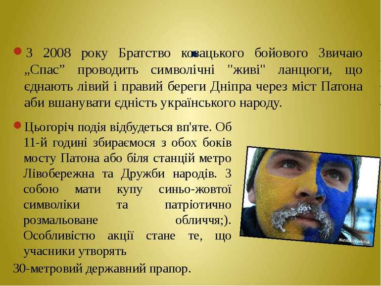 """З'єднаймо береги Дніпра """"живим"""" ланцюгом! м. Київ, міст Патона 22 січня 2012 ..."""