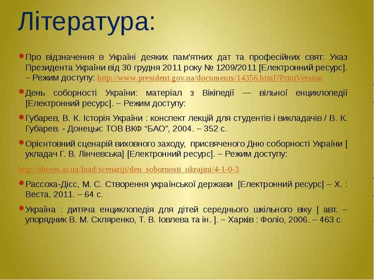 Література: Про відзначення в Україні деяких пам'ятних дат та професійних свя...