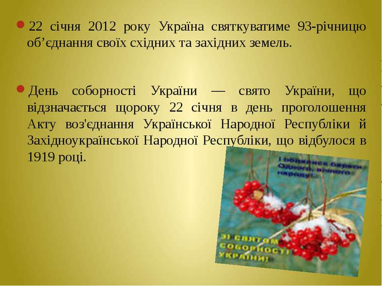 22 січня 2012 року Україна святкуватиме 93-річницю об'єднання своїх східних т...