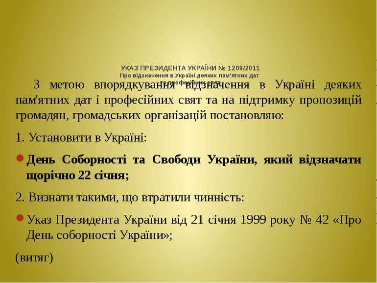 УКАЗ ПРЕЗИДЕНТА УКРАЇНИ № 1209/2011 Про відзначення в Україні деяких пам'ятни...